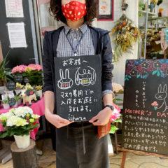 ご来店のお客様へマスク着用のお願い